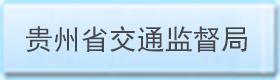 贵州省交通监督局
