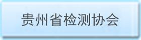 贵州省检测协会